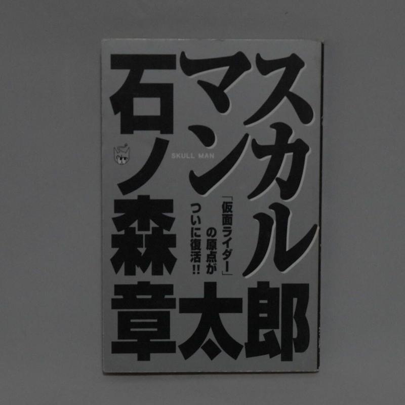 スカルマン/石ノ森章太郎/講談社コミックス