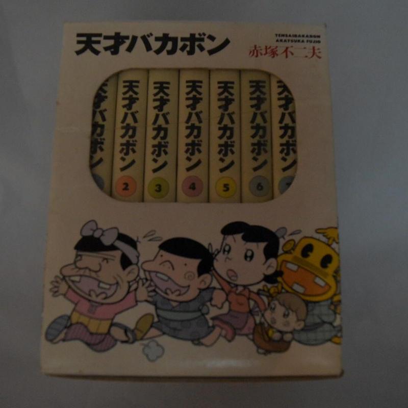 天才バカボン/赤塚不二夫/竹書房文庫/第一回配本7巻セット