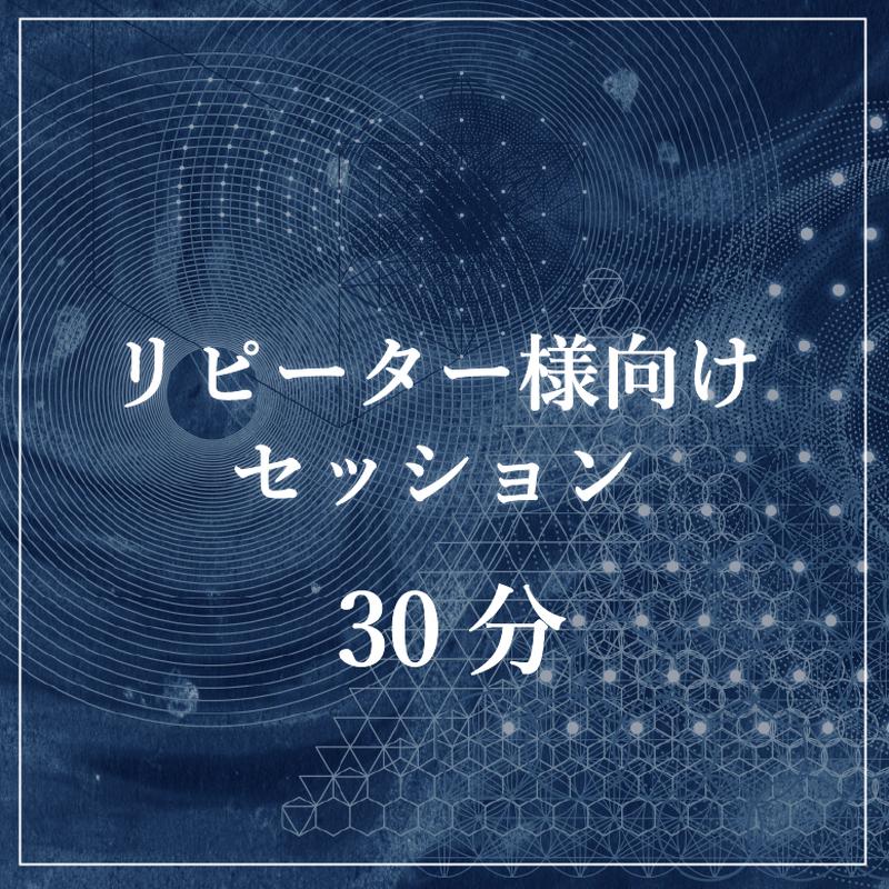 (30分)リピーター様向けセッション