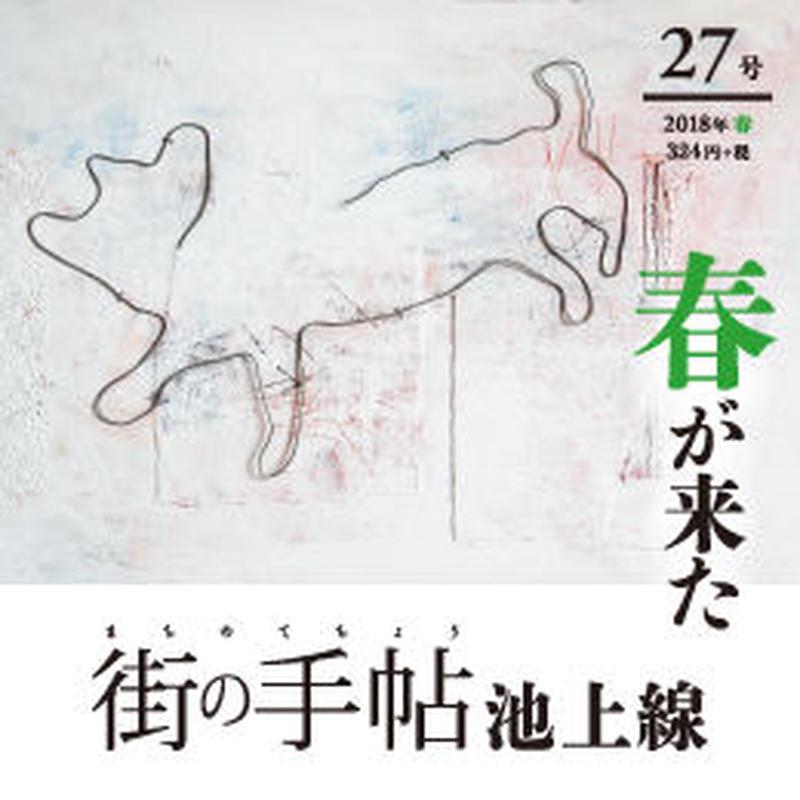 街の手帖 池上線 春号( 27号)
