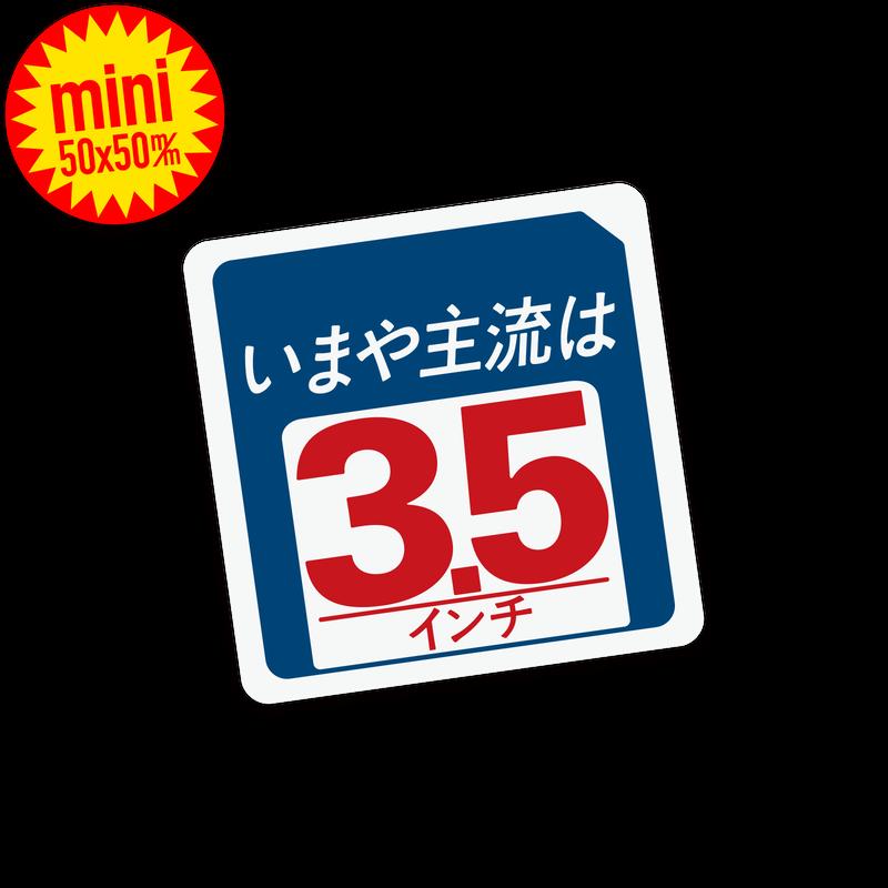 【いまや主流は3.5インチ】ステッカー mini