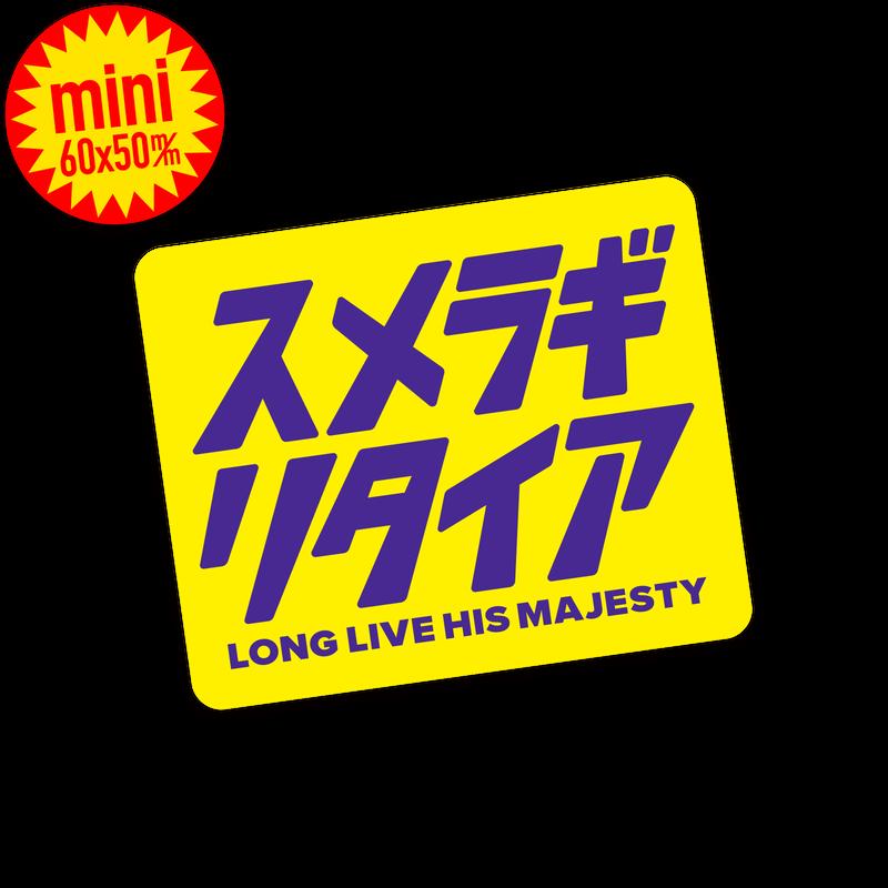 【スメラギリタイア】ステッカー mini