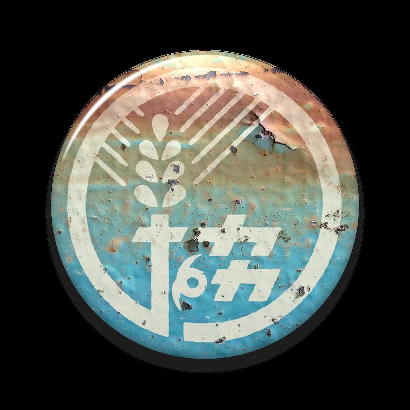 【農協マーク】缶バッヂ『錆』
