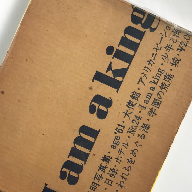 Title/ I am a King Author/ 東松照明