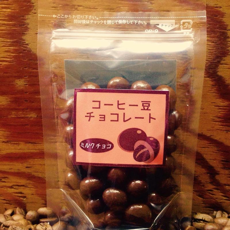 コーヒー豆チョコ ミルクチョコ