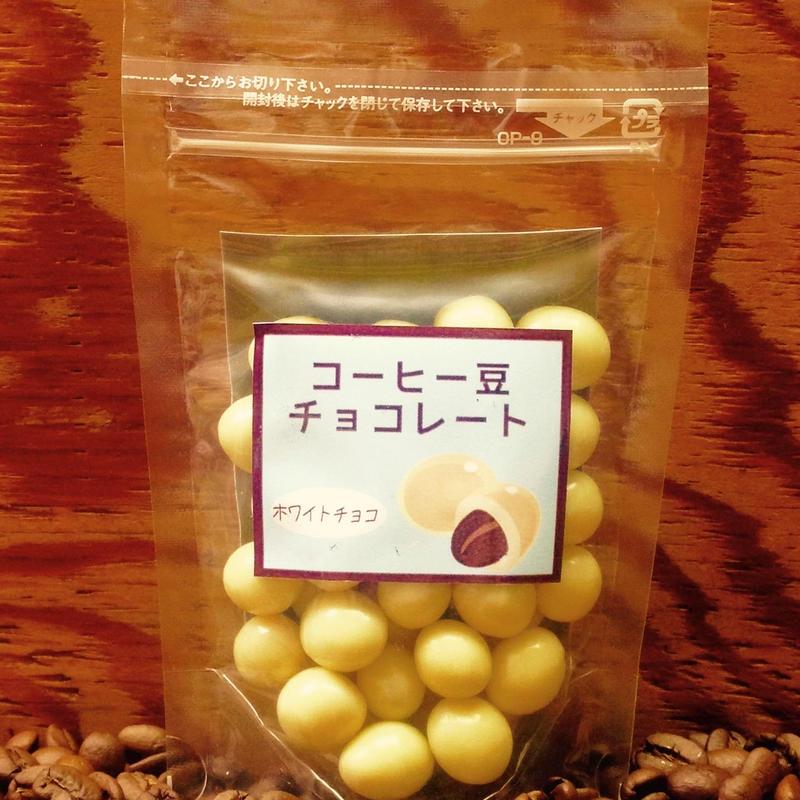 コーヒー豆チョコ ホワイト