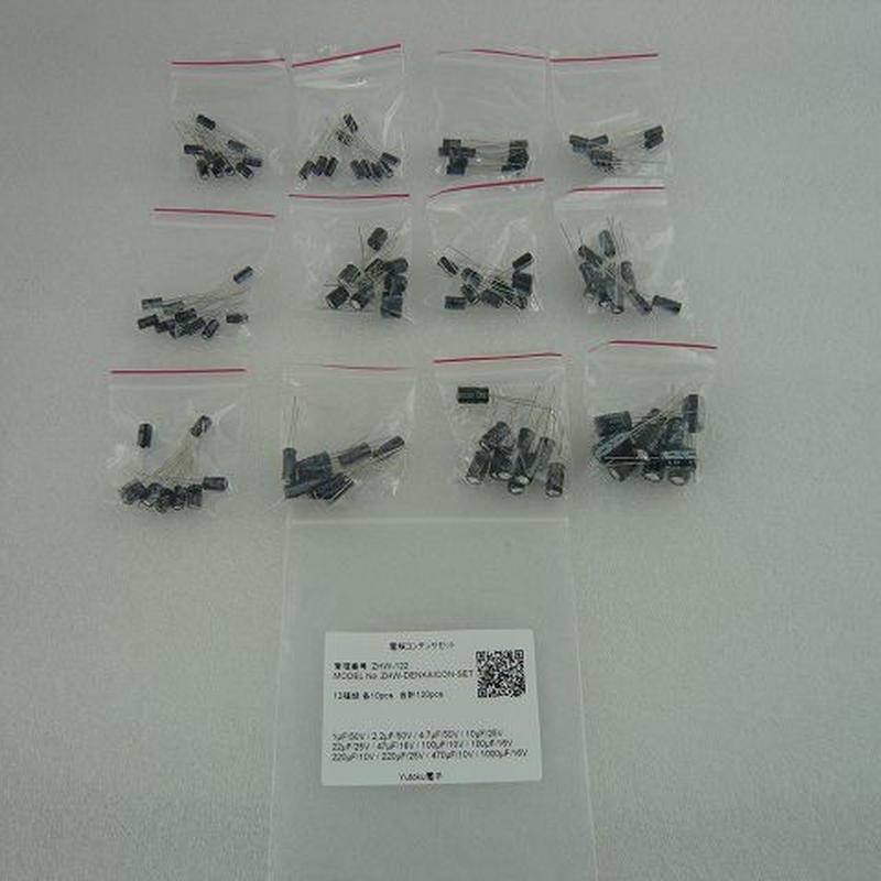 電解コンデンサセット 12種類 ( Electronic Capacitors Sets 12type )