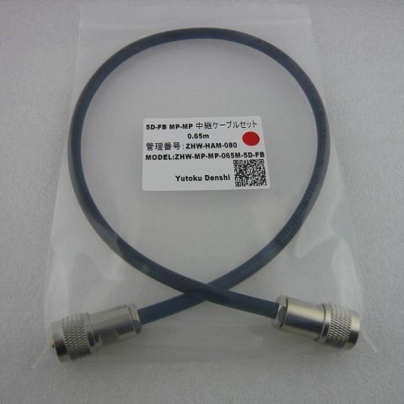 5D-FB  MP-MP中継ケーブル  0.65m