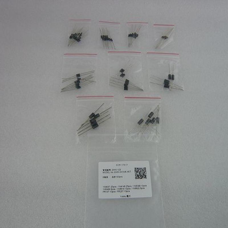ダイオードセット 8種類 ( Diode Sets 8type )