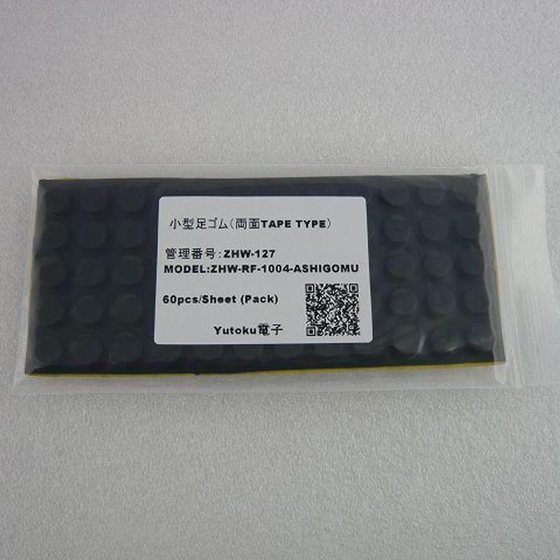 小型足ゴム (Small foot Rubber)