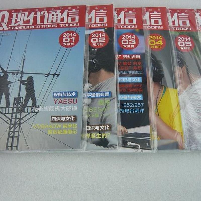 CQ現代通信雑誌 2014年 6冊セット