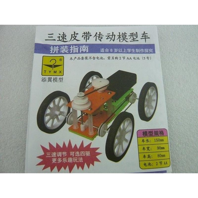 自動車模型 DIY KIT