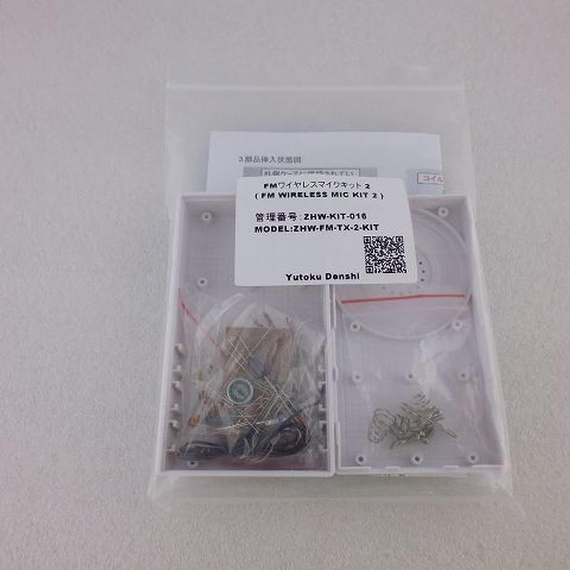 日本語詳細組立手順書付  FMワイヤレスマイクキット2