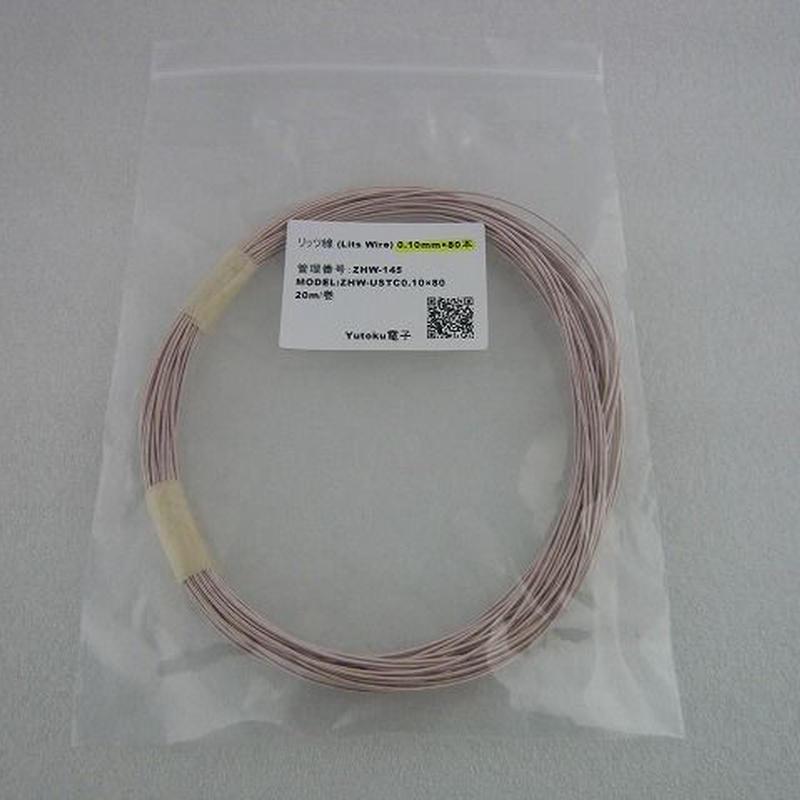 リッツ線 0.1mm×80本 ( Lits Wire 0.1mm×80 )