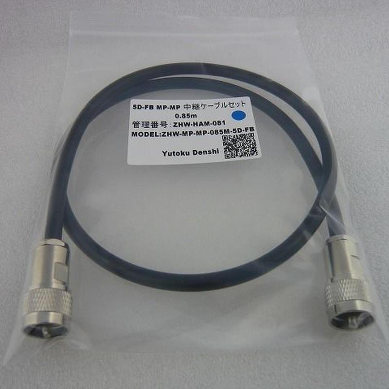 5D-FB  MP-MP中継ケーブル  0.85m