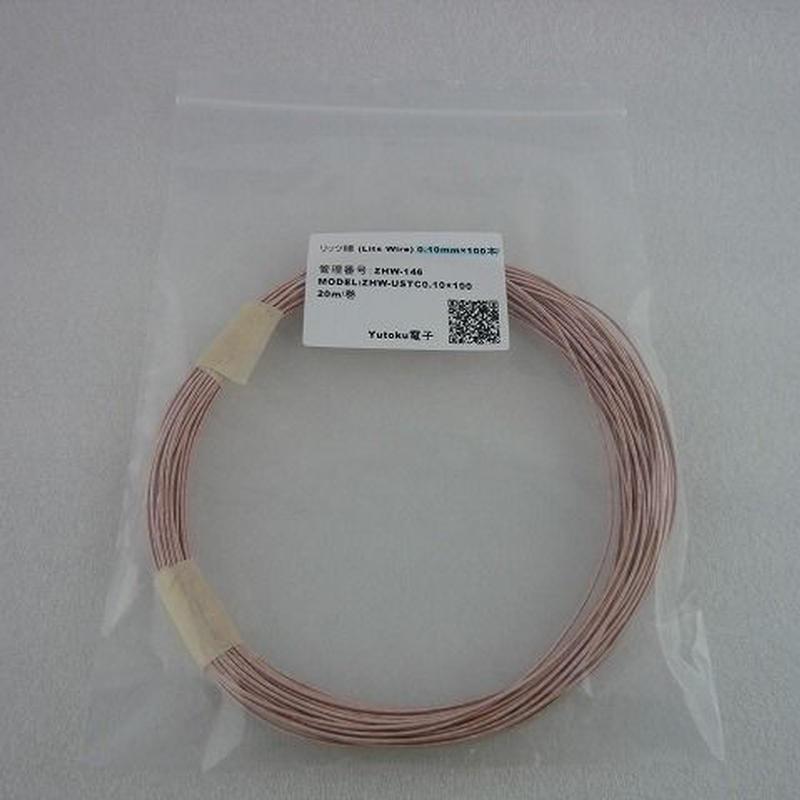 リッツ線 0.1mm×100本 ( Lits Wire 0.1mm×100 )