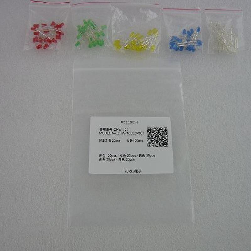 Φ3 LEDセット 5種類 ( Φ3 LED Sets 5type )