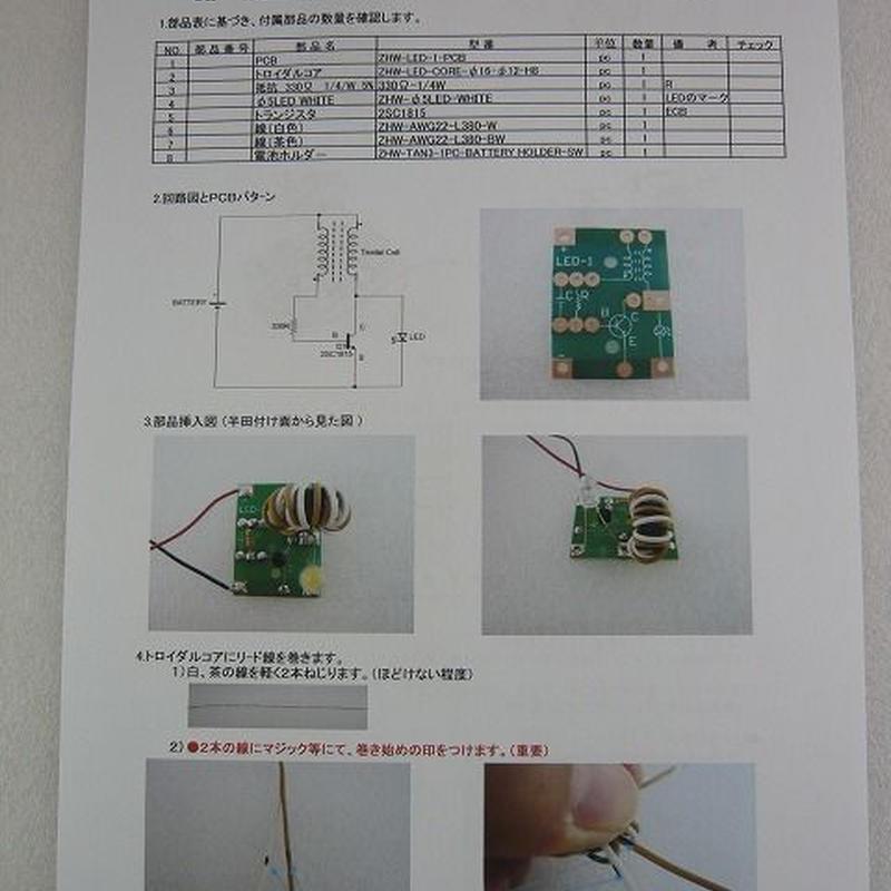 日本語詳細組立手順書付  ふしぎなLED昇圧回路キット ( Power Step-up KIT for LED )