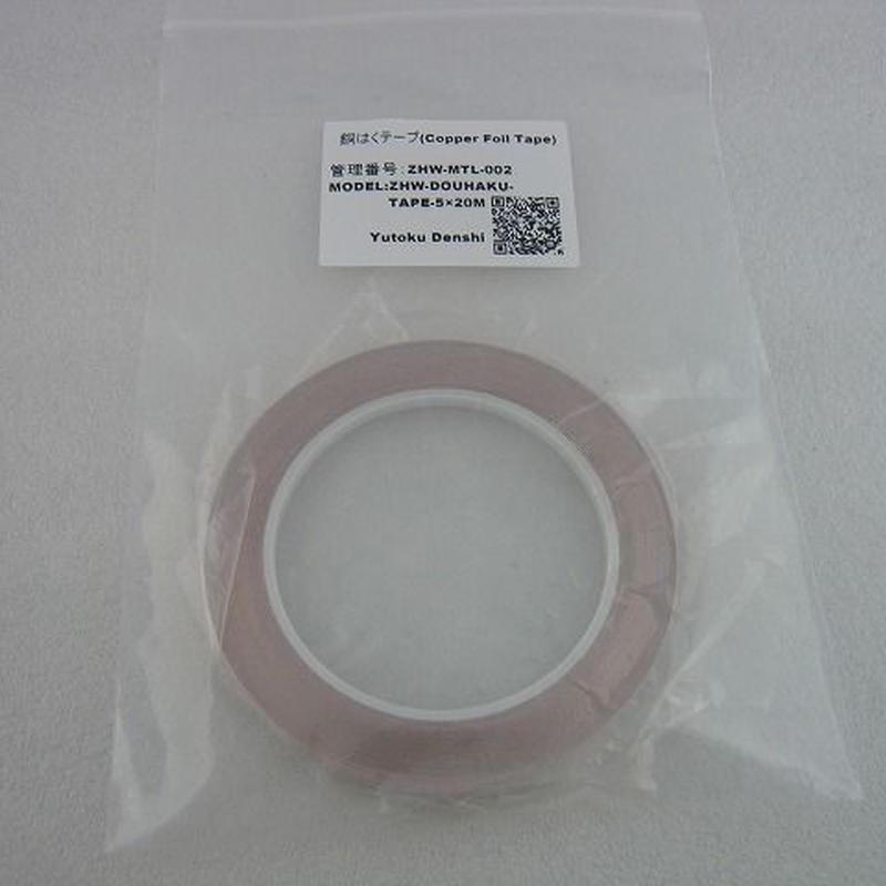 銅箔TAPE 5mm×20m