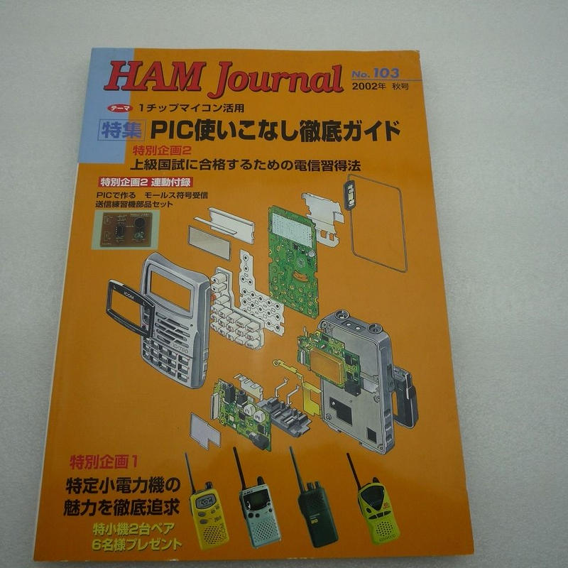 古本 PIC 使いこなし徹底ガイド  (CQ出版社 2002年秋号 HAM Journal No.103)
