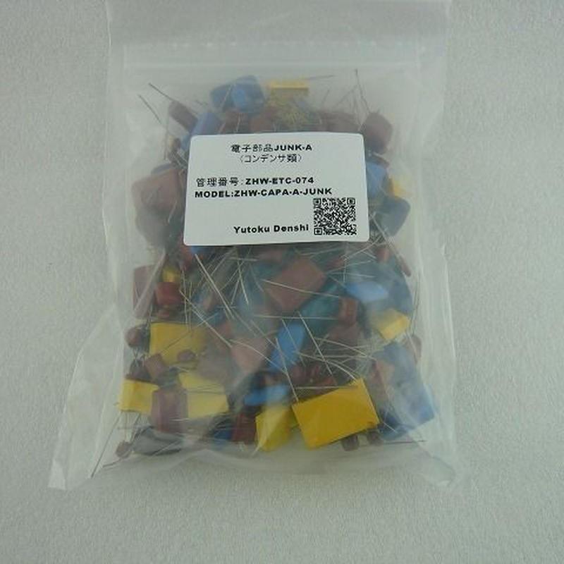 電子部品JUNK袋 約250g (各種コンデンサのみ)
