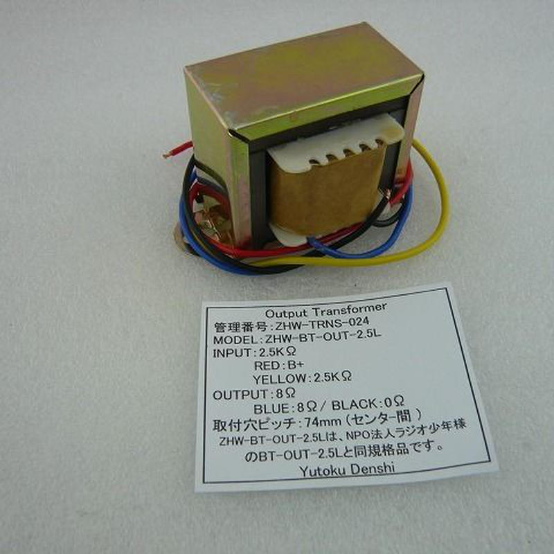 アウトプットトランス  ZHW-BT-OUT-2.5L  ( Output Transformer ZHW-BT-OUT-2.5L )