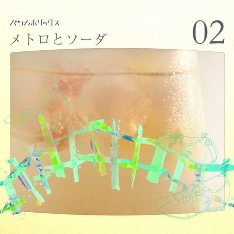 【CD】メトロとソーダ/ワールドエンド