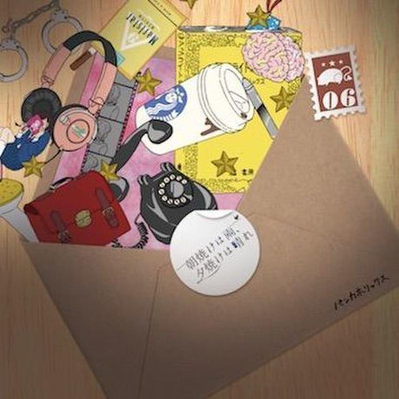 【CD】朝焼けは雨、夕焼けは晴れ