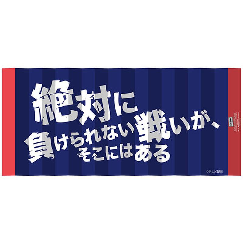 クラップバナーサッカー日本代表TV朝日モデル