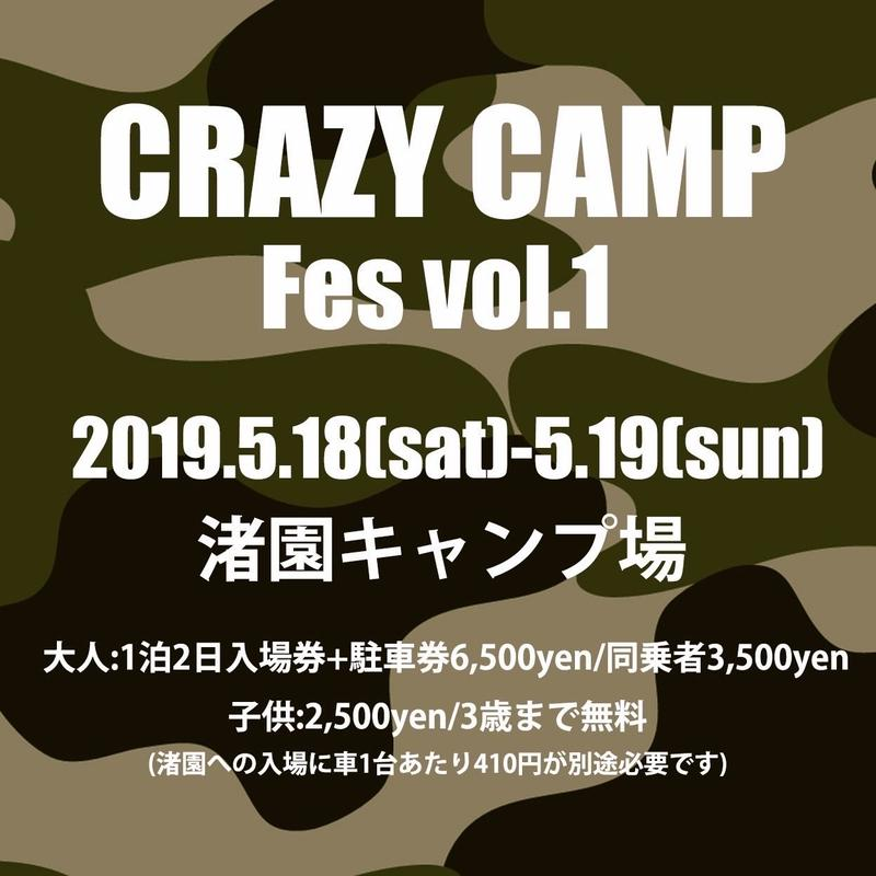 CRAZY CAMP Fes vol.1 子供入場券