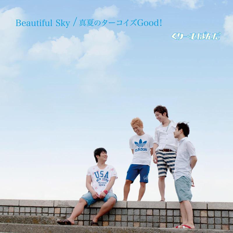 Beautiful Sky / 真夏のターコイズGood!