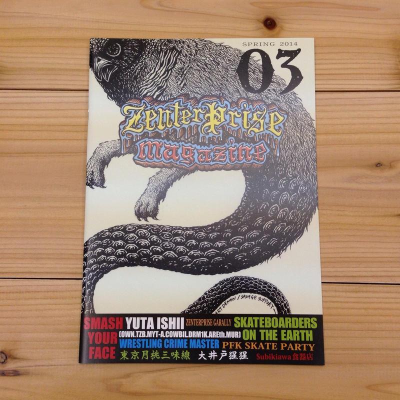 """ZENTERPRIZE magazine vol.3"""
