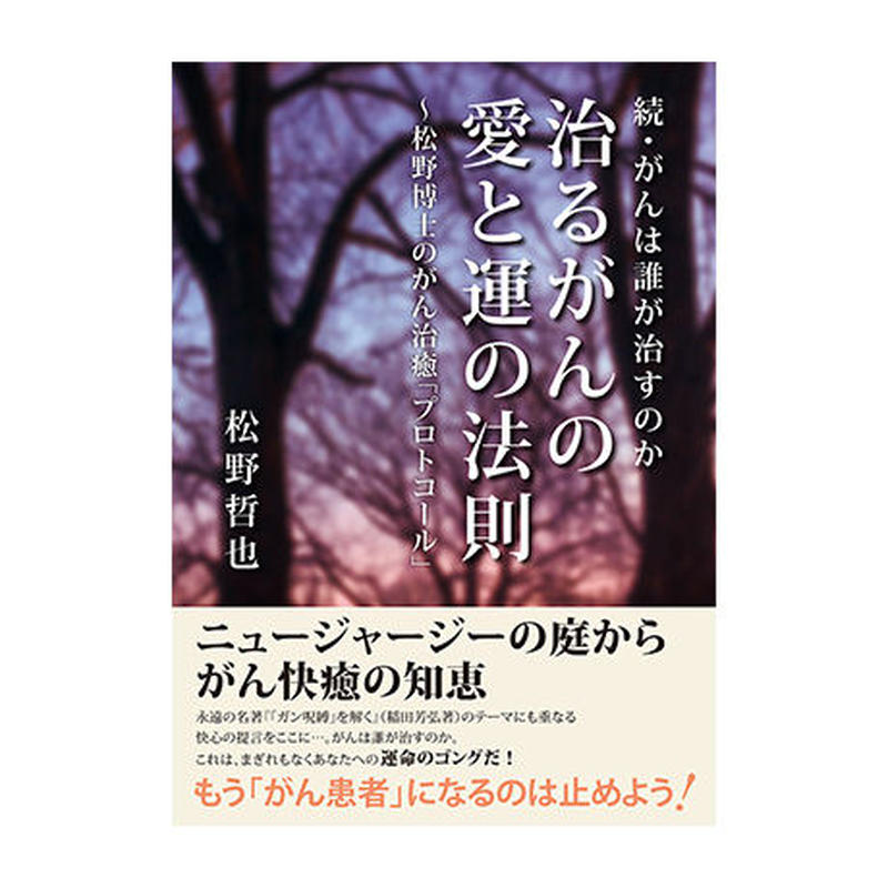 続・がんは誰が治すのか 治るがんの愛と運の法則~松野博士のがん治癒「プロトコール」著・松野哲也