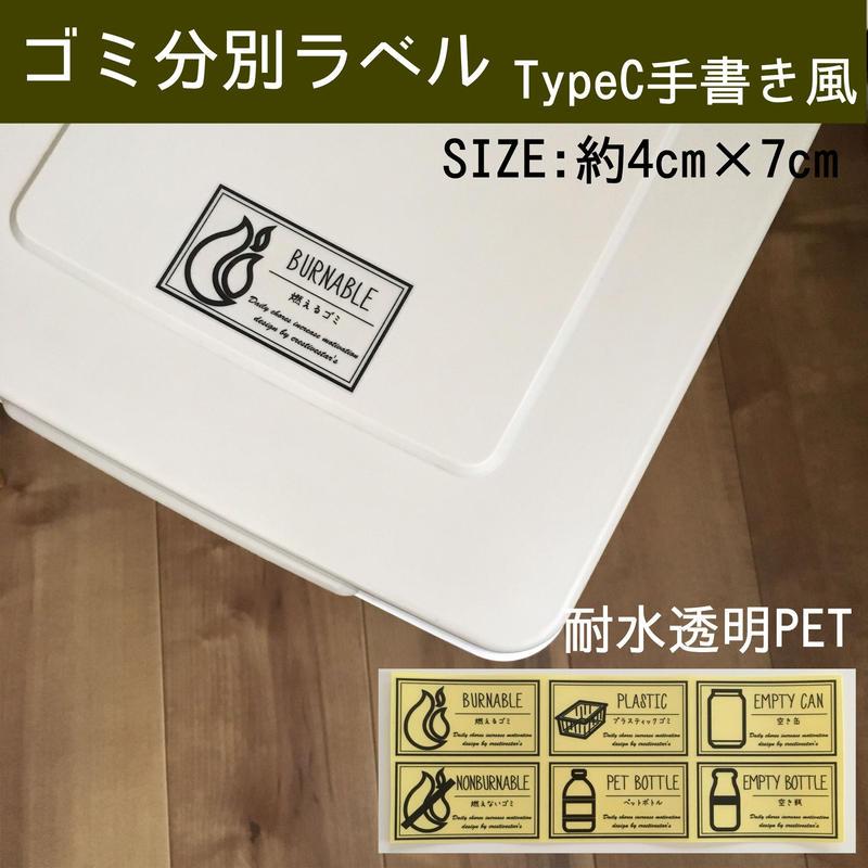 ゴミ分別ラベル蓋サイズイラスト入りTypeC 手書き風透明PET