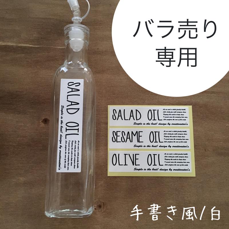 【ばら売り専用】液体調味料ラベルFrancfrancサイズ手書き風白ラベル