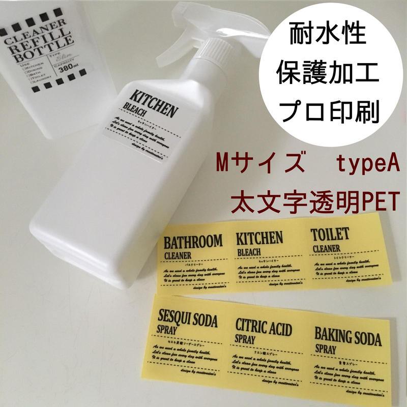 ≪太文字≫お掃除ラベル(Msize) TypeA透明PET