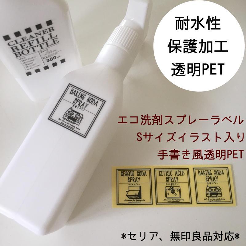 エコ洗剤スプレーラベルイラスト入りSサイズ手書き風透明PET
