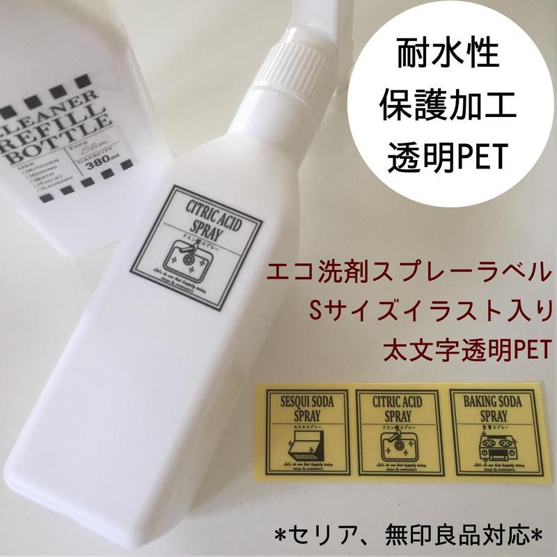 エコ洗剤スプレーラベルイラスト入りSサイズ太文字透明PET