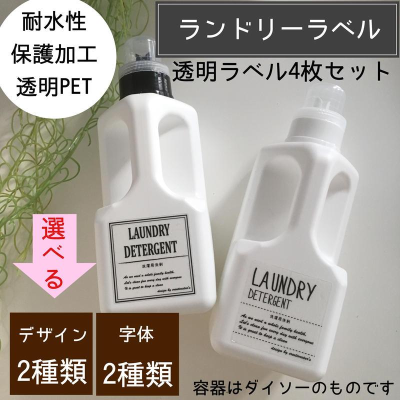 【限定】ランドリーラベル4枚セット 透明PET