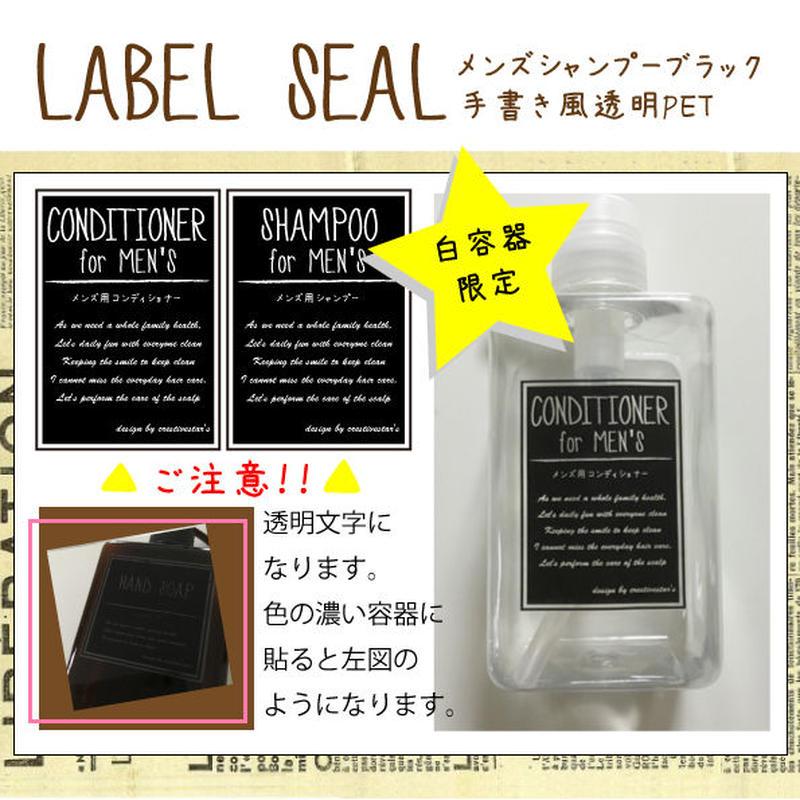 お風呂用品ラベルLサイズメンズ用手書き風ブラック透明PET(耐水性)(BS15B)
