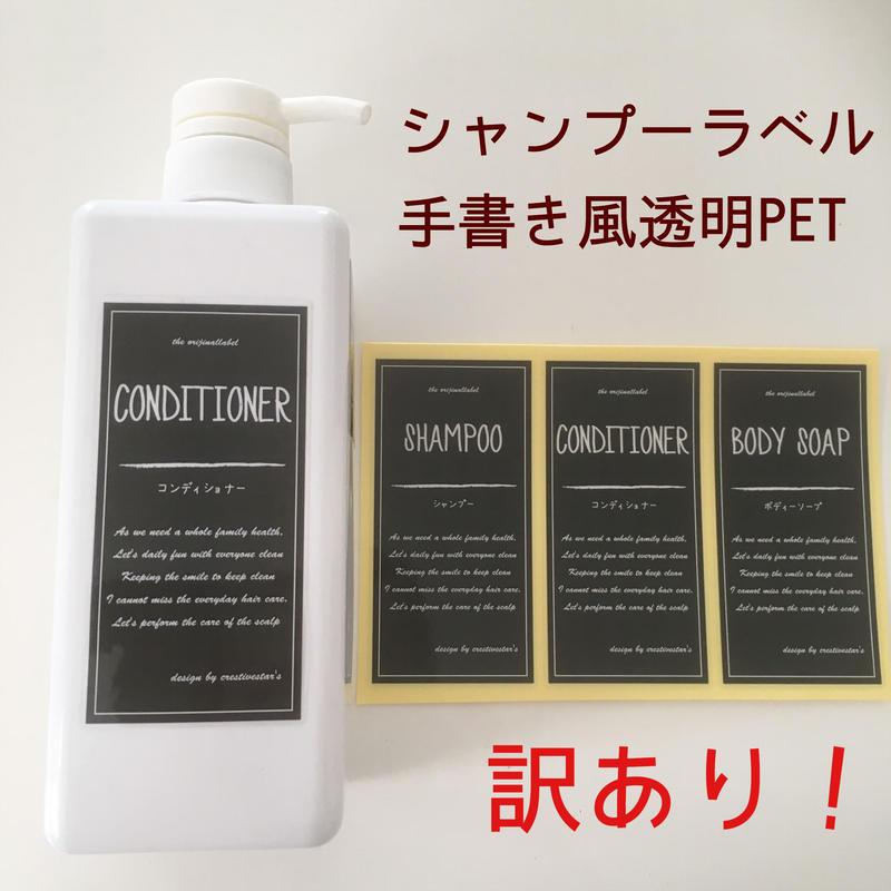 【訳あり】シャンプーラベル手書き風ブラック透明PET