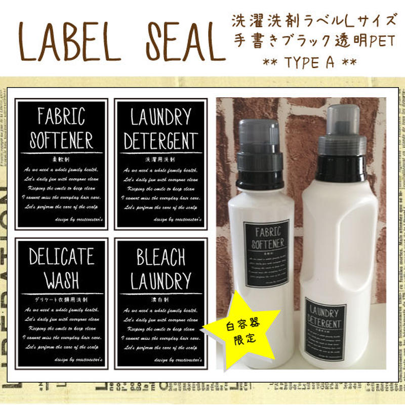 洗濯洗剤ラベル(Lsize)手書き風ブラック  typeA 透明PET(SL13A)