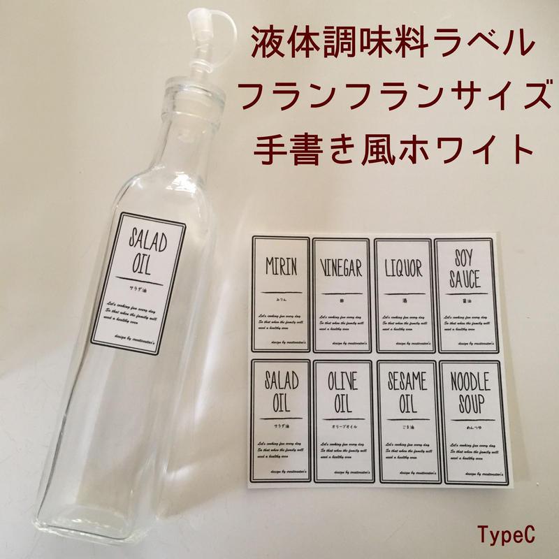 液体調味料ラベルTypeCフランフランサイズ手書き風ホワイト