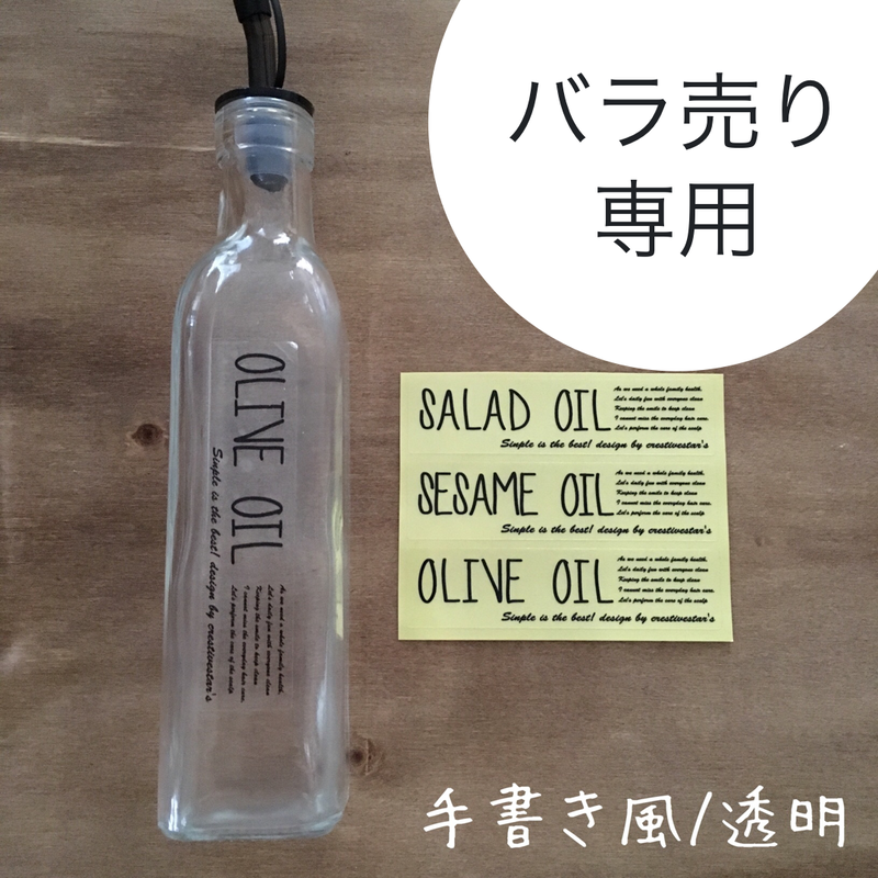 【ばら売り専用】液体調味料ラベルFrancfrancサイズ手書き風透明PET