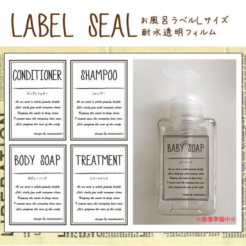 お風呂用品ラベルシールLサイズ手書き風透明PET(耐水性)(BS06T)