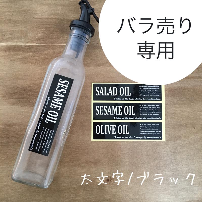 【ばら売り専用】液体調味料ラベルFrancfrancサイス太文字黒ラベル