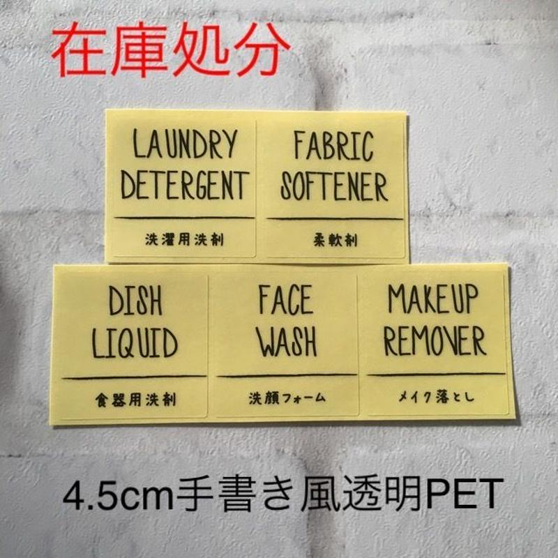 【在庫処分】洗面所ラベルMサイズ太文字透明PET
