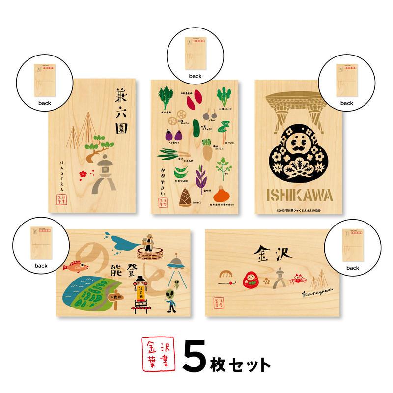 石川県木ー能登ヒバー金沢葉書5枚セット