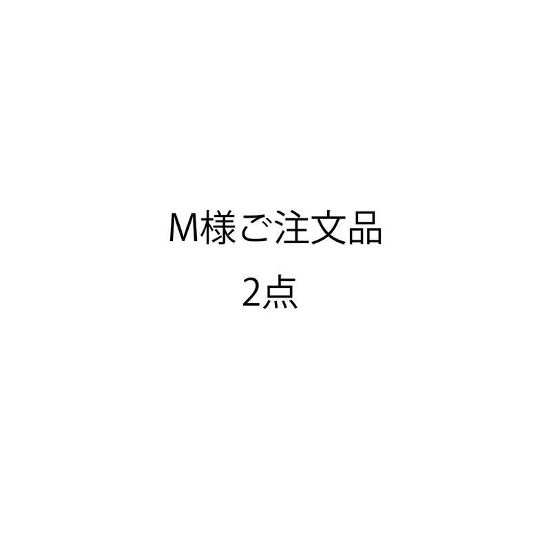 M様ご注文品