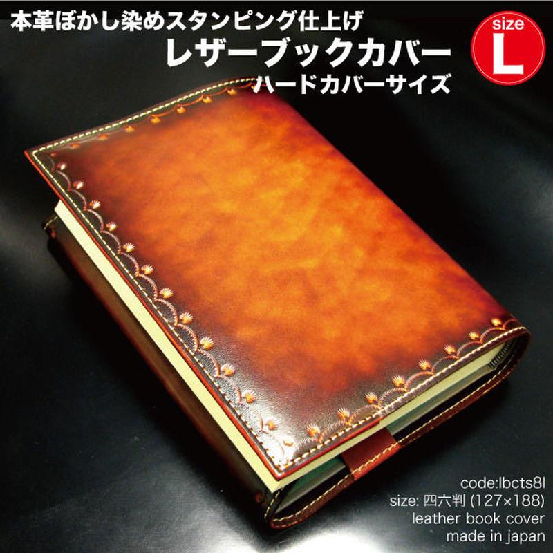 本革手染めスタンプ仕上げレザーブックカバー(ハードカバーフリーサイズ)lbcts8l